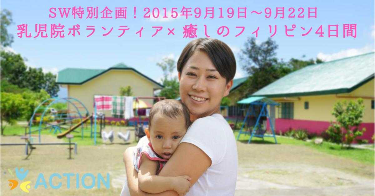 乳児院ボランティア