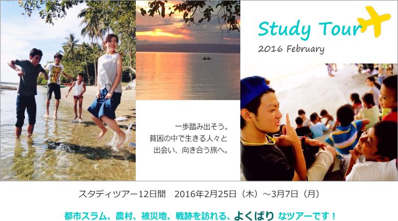 studytour2016spring