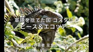 1.軍隊をすてた国コスタリカ ピース&エコツアー ゲスト足立力也さん