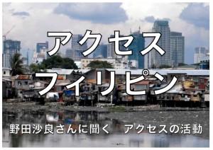 1.ツアー同行30回、300人を受け入れてきた野田沙良さんが語る、アクセスの活動