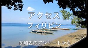 3.アンケートに見る、ツアーの素顔。野田さん自身もツアーに参加して人生が変わった