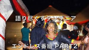 3.エンドレス実験放送 金山麻美さんが語り尽くすタンザニア 後編 20分