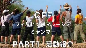 1.CFFの出発点。それは、フィリピンの地で成長した非行少年少女の体験から。