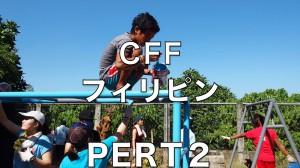 2.CFFのフィリピン。チカラをあわせた石積みのワークがを支える、子どもの家。