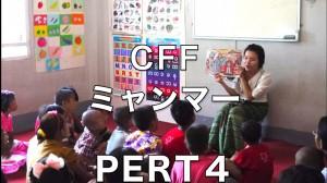 CFFのミャンマー。新しい国をつくる若者と考える、貧困格差、そして豊かさ。