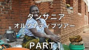 1.タンザニアAT「農村滞在と民族音楽」ゲストはJATAツアーズの金山麻美さん。