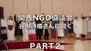 2. 関西NGO協議会 谷川詩織さんに聞くNGOのスタディツアー
