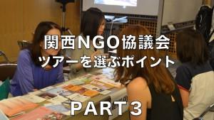3. NGOスタディツアー合同説明会 ツアーの選び方のポイント