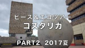 コスタリカ 2017ピース&エコツアー その2