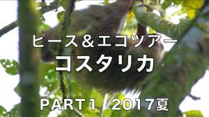 コスタリカ 2017ピース&エコツアー その1
