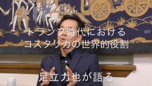 """第2回""""カタヤブリ""""旅のフォーラム"""