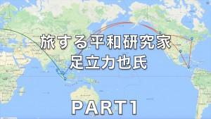 旅する平和研究家足立力也 その1