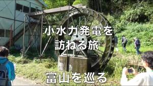 小水力の本場・富山を巡る